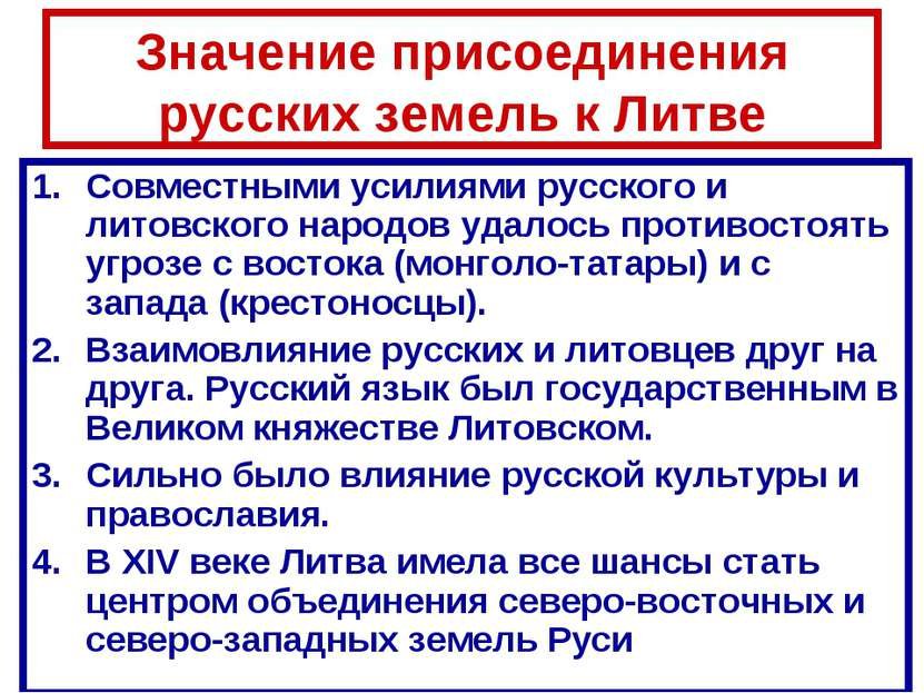 Значение присоединения русских земель к Литве Совместными усилиями русского и...