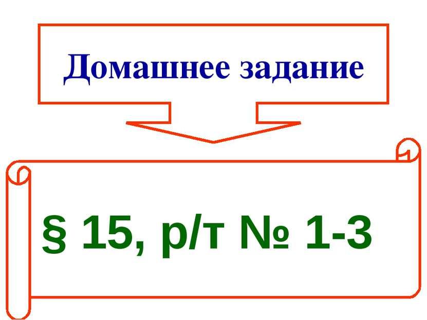 Домашнее задание § 15, р/т № 1-3
