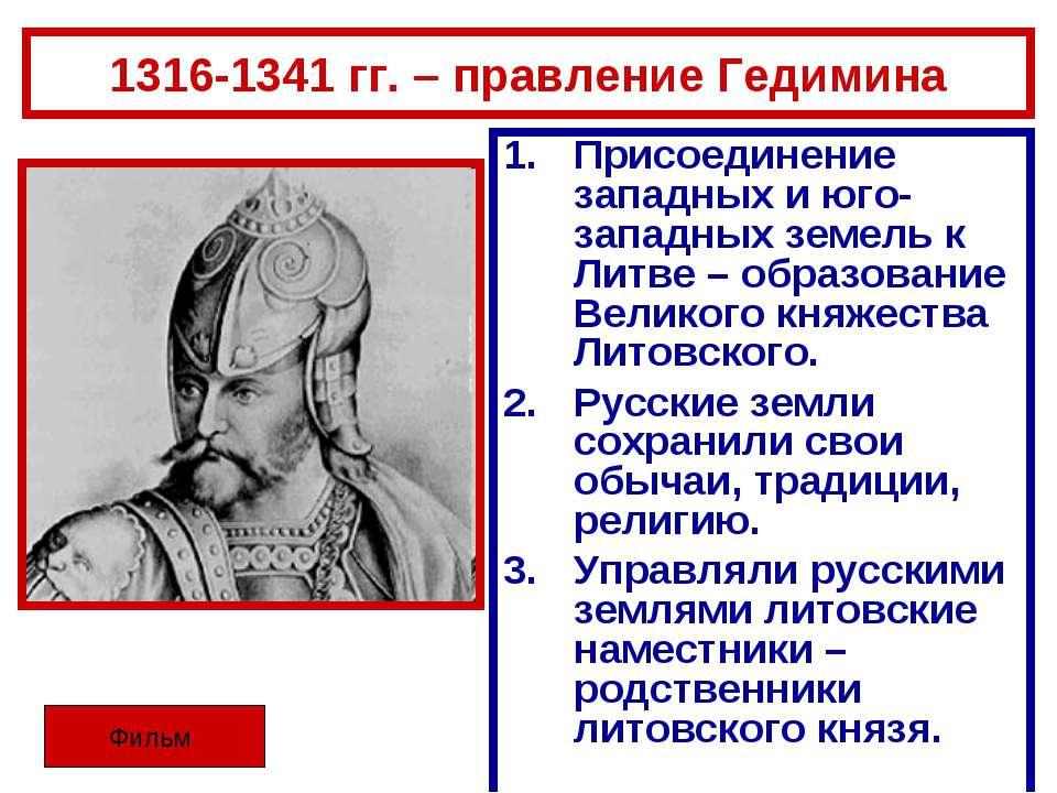 1316-1341 гг. – правление Гедимина Присоединение западных и юго-западных земе...