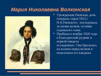 Мария Николаевна Волконская Урожденная Раевская, дочь генерала, героя 1812 г ...