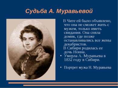 Судьба А. Муравьевой В Чите ей было объявлено, что она не сможет жить с мужем...