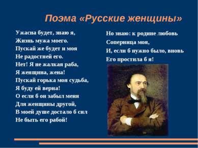 Поэма «Русские женщины» Ужасна будет, знаю я, Жизнь мужа моего. Пускай же буд...