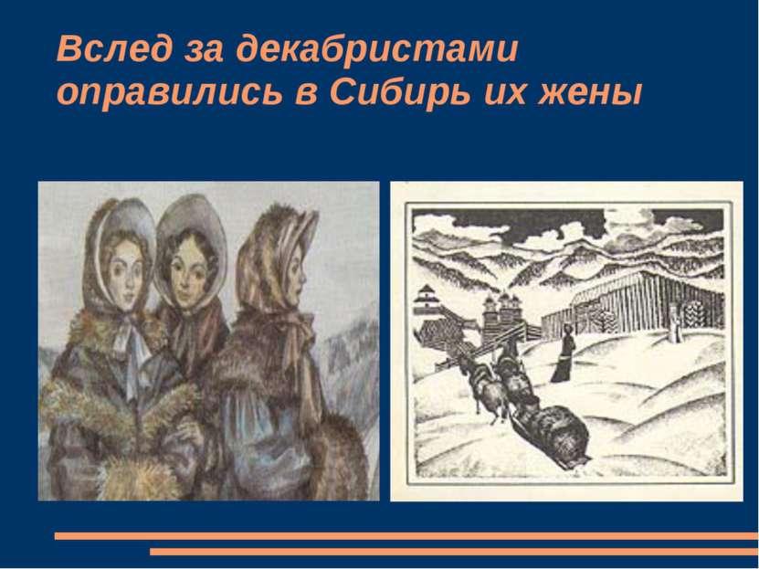 Вслед за декабристами оправились в Сибирь их жены
