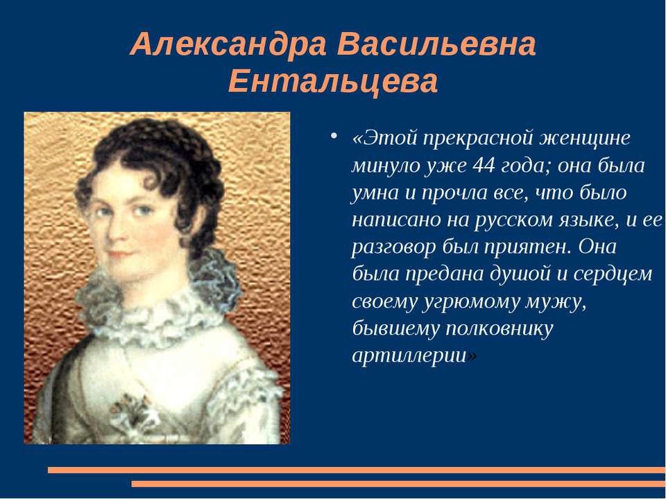 Александра Васильевна Ентальцева «Этой прекрасной женщине минуло уже 44 года;...
