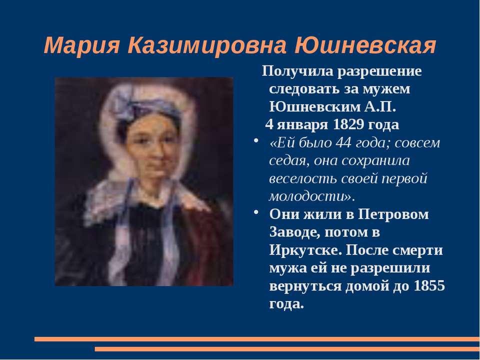 Мария Казимировна Юшневская Получила разрешение следовать за мужем Юшневским ...