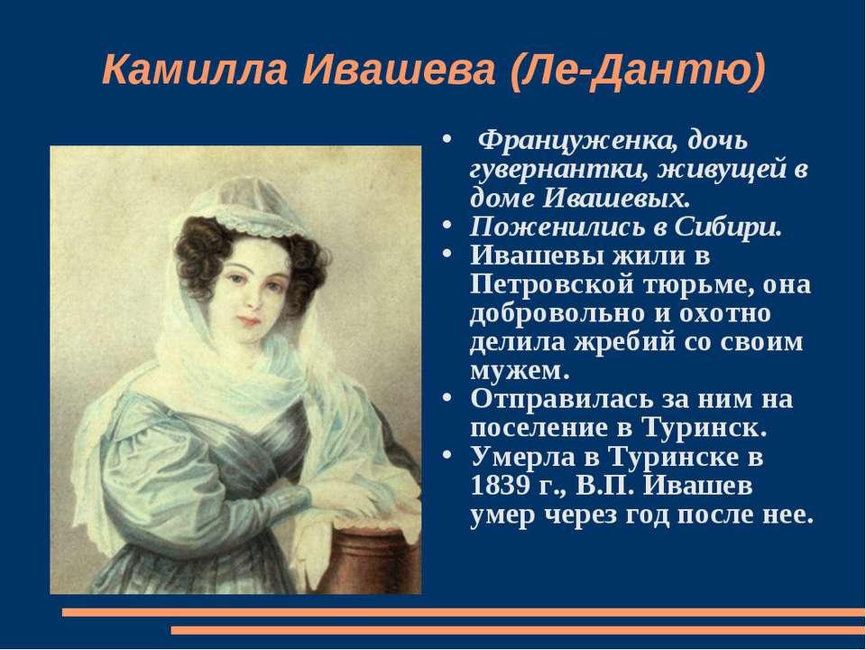Камилла Ивашева (Ле-Дантю) Француженка, дочь гувернантки, живущей в доме Иваш...