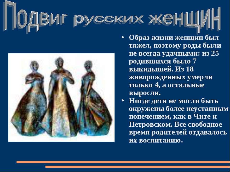 Образ жизни женщин был тяжел, поэтому роды были не всегда удачными: из 25 род...