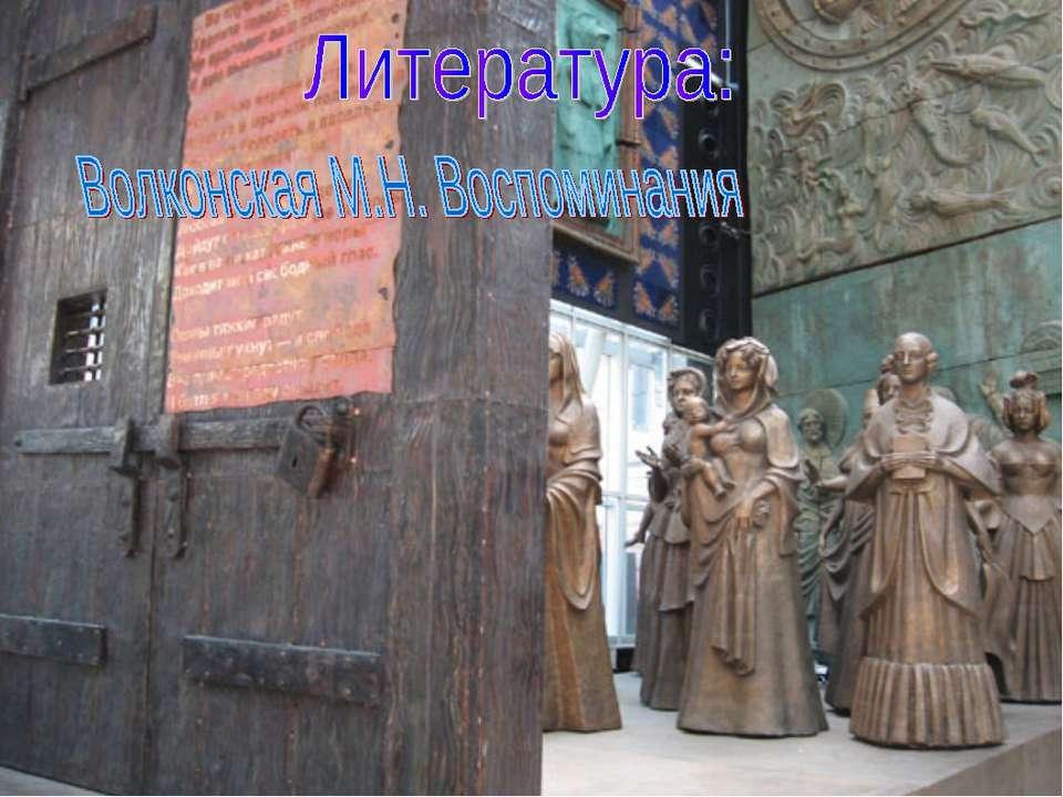 Литература Волконская М.Н. Воспоминания