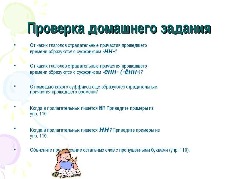 Проверка домашнего задания От каких глаголов страдательные причастия прошедше...