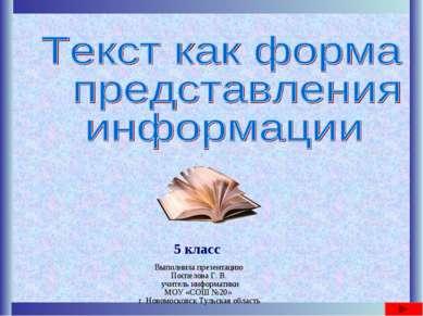 5 класс Выполнила презентацию Поспелова Г. В. учитель информатики МОУ «СОШ №2...