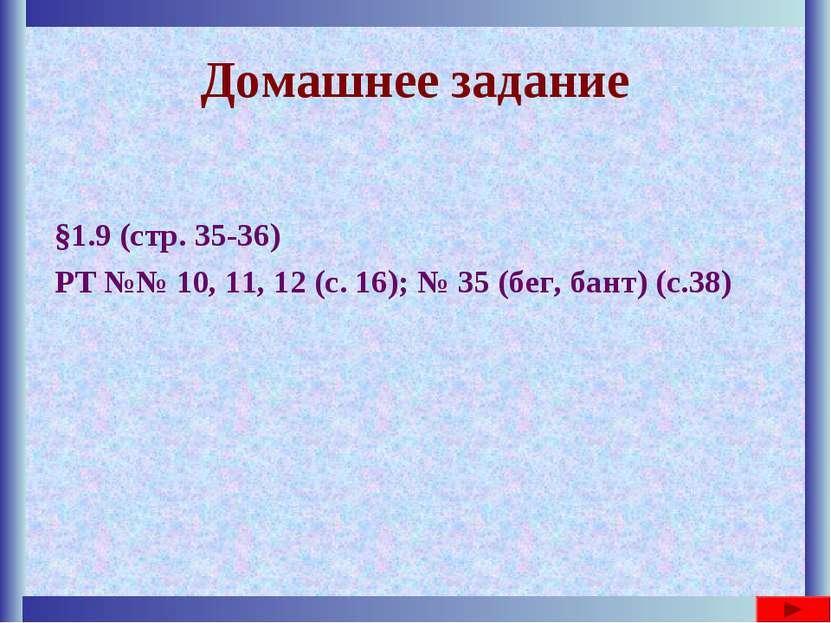 Домашнее задание §1.9 (стр. 35-36) РТ №№ 10, 11, 12 (с. 16); № 35 (бег, бант)...