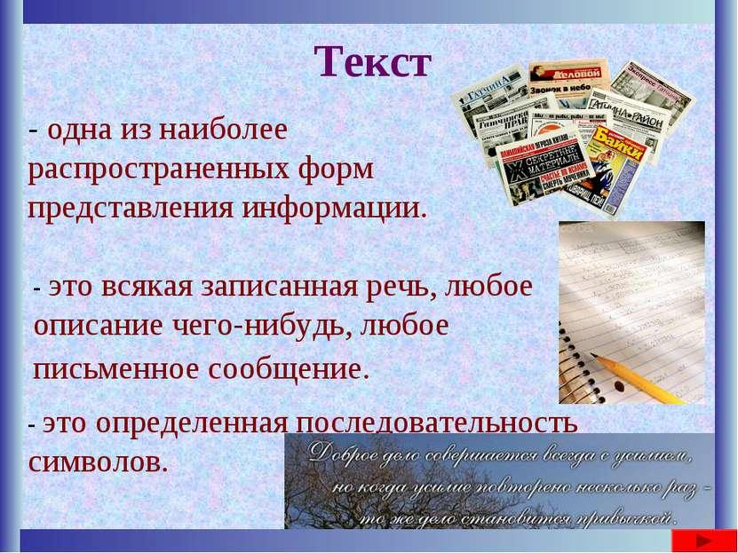 Текст - одна из наиболее распространенных форм представления информации. - эт...