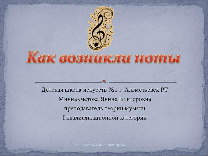 Детская школа искусств №1 г. Альметьевск РТ Миннахметова Янина Викторовна пре...