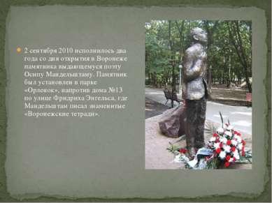 2 сентября 2010 исполнилось два года со дня открытия в Воронеже памятника выд...