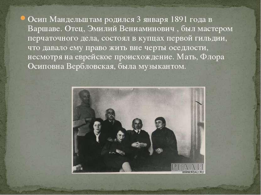 Осип Мандельштам родился 3 января 1891 года в Варшаве. Отец, Эмилий Вениамино...