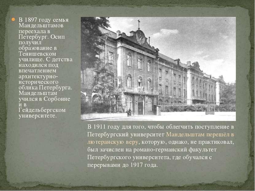 В 1897 году семья Мандельштамов переехала в Петербург. Осип получил образован...
