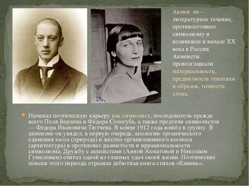Начинал поэтическую карьеру как символист, последователь прежде всего Поля Ве...