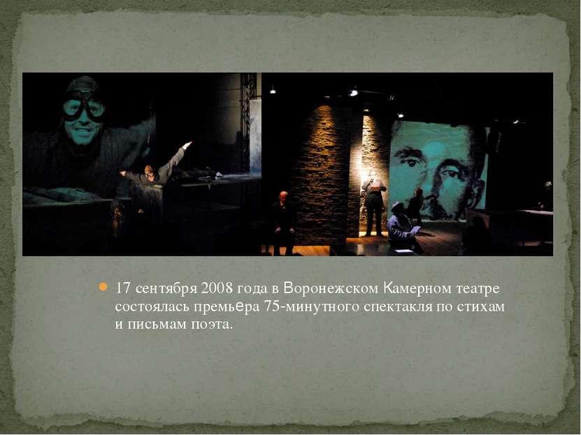 17 сентября 2008 года в Воронежском Камерном театре состоялась премьера 75-ми...
