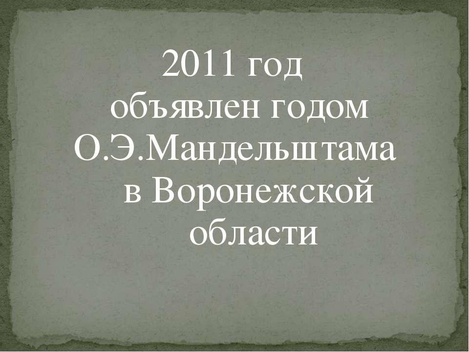 2011 год объявлен годом О.Э.Мандельштама в Воронежской области