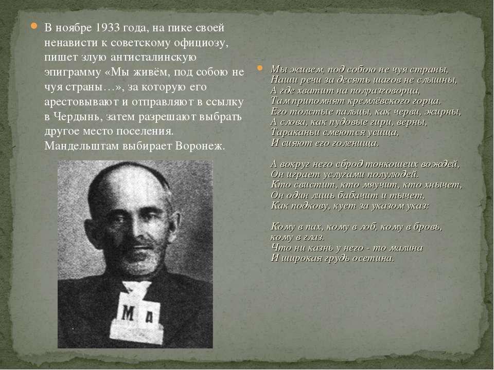 В ноябре 1933года, на пике своей ненависти к советскому официозу, пишет злую...