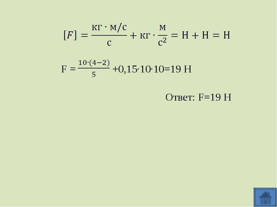 F = +0,15·10·10=19 Н Ответ: F=19 Н