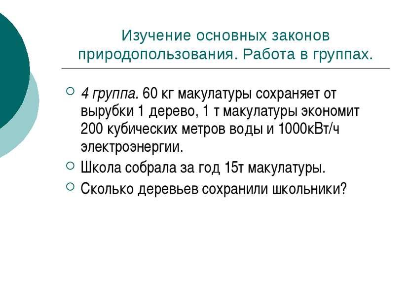 Изучение основных законов природопользования. Работа в группах. 4 группа. 60 ...