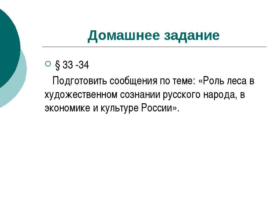 Домашнее задание § 33 -34 Подготовить сообщения по теме: «Роль леса в художес...