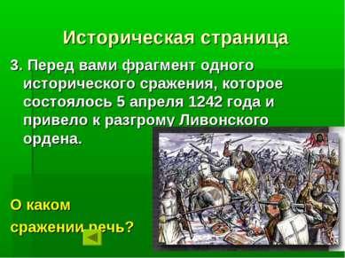 Историческая страница 3. Перед вами фрагмент одного исторического сражения, к...