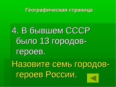 Географическая страница 4. В бывшем СССР было 13 городов-героев. Назовите сем...
