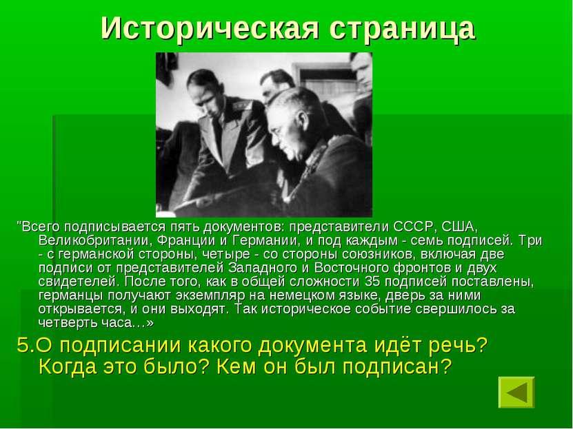 """Историческая страница """"Всего подписывается пять документов: представители ССС..."""