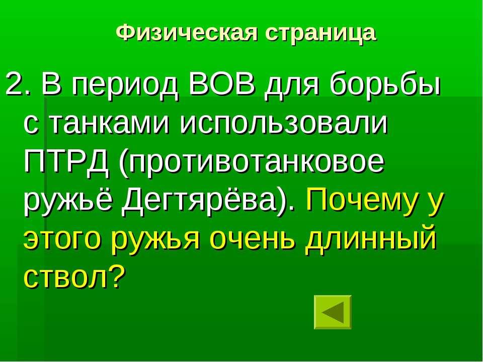 Физическая страница 2. В период ВОВ для борьбы с танками использовали ПТРД (п...
