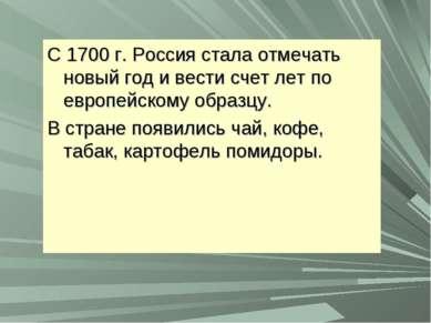 С 1700 г. Россия стала отмечать новый год и вести счет лет по европейскому об...
