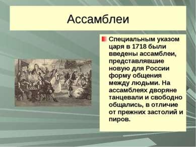 Ассамблеи Специальным указом царя в 1718 были введены ассамблеи, представлявш...