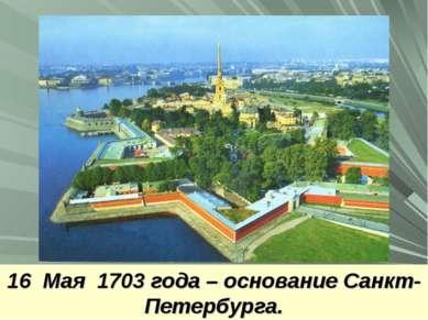 16 Мая 1703 года – основание Санкт-Петербурга.