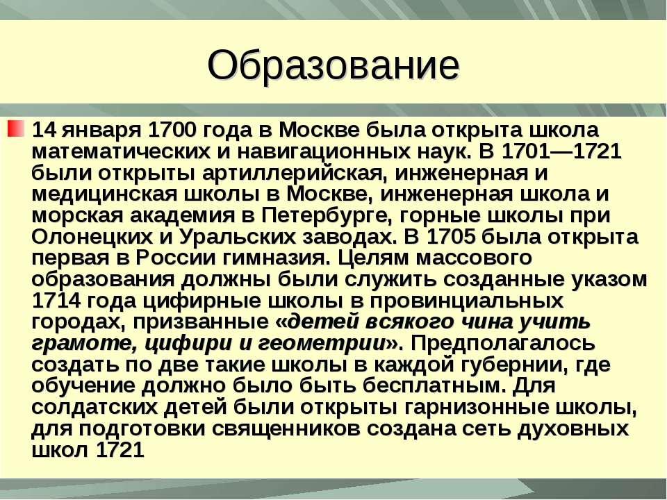 Образование 14 января 1700 года в Москве была открыта школа математических и ...