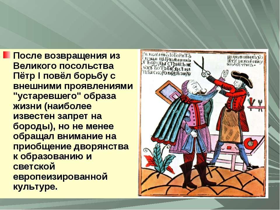 После возвращения из Великого посольства Пётр I повёл борьбу с внешними прояв...