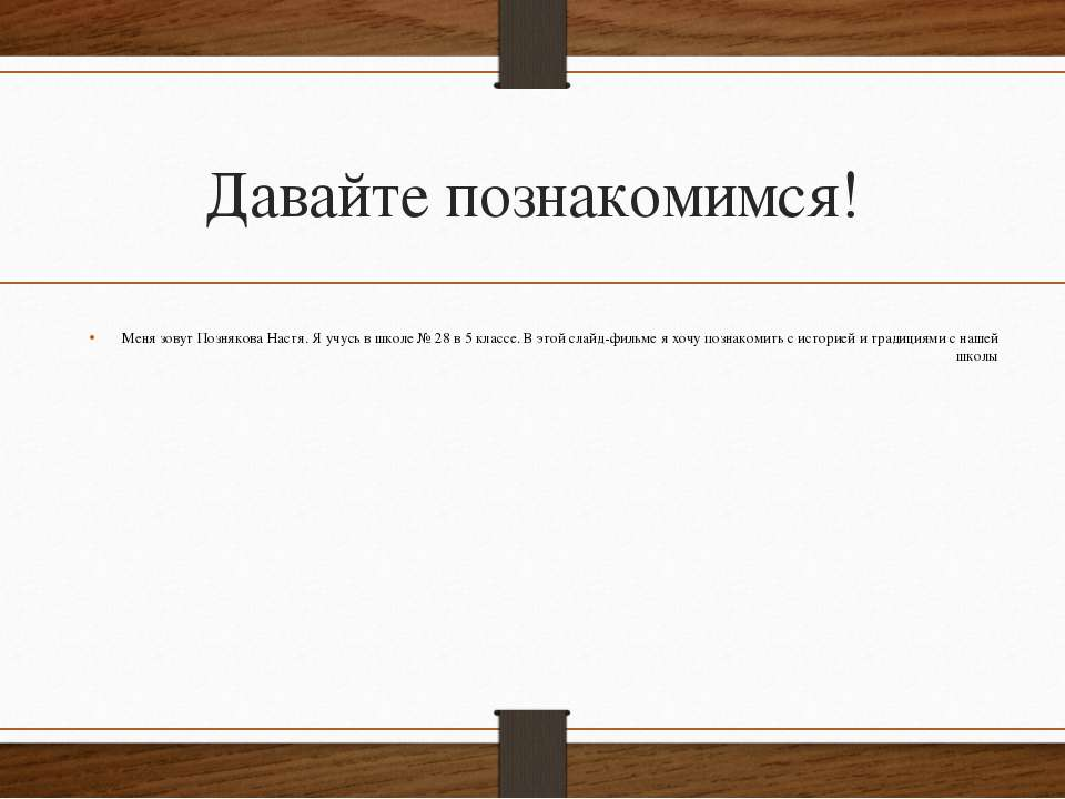 Давайте познакомимся! . Меня зовут Познякова Настя. Я учусь в школе № 28 в 5 ...