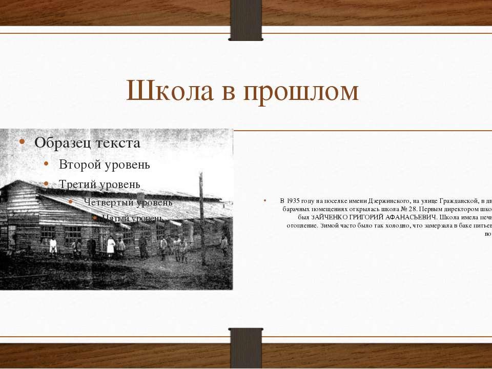 Школа в прошлом В 1935 году на поселке имени Дзержинского, на улице Гражданс...