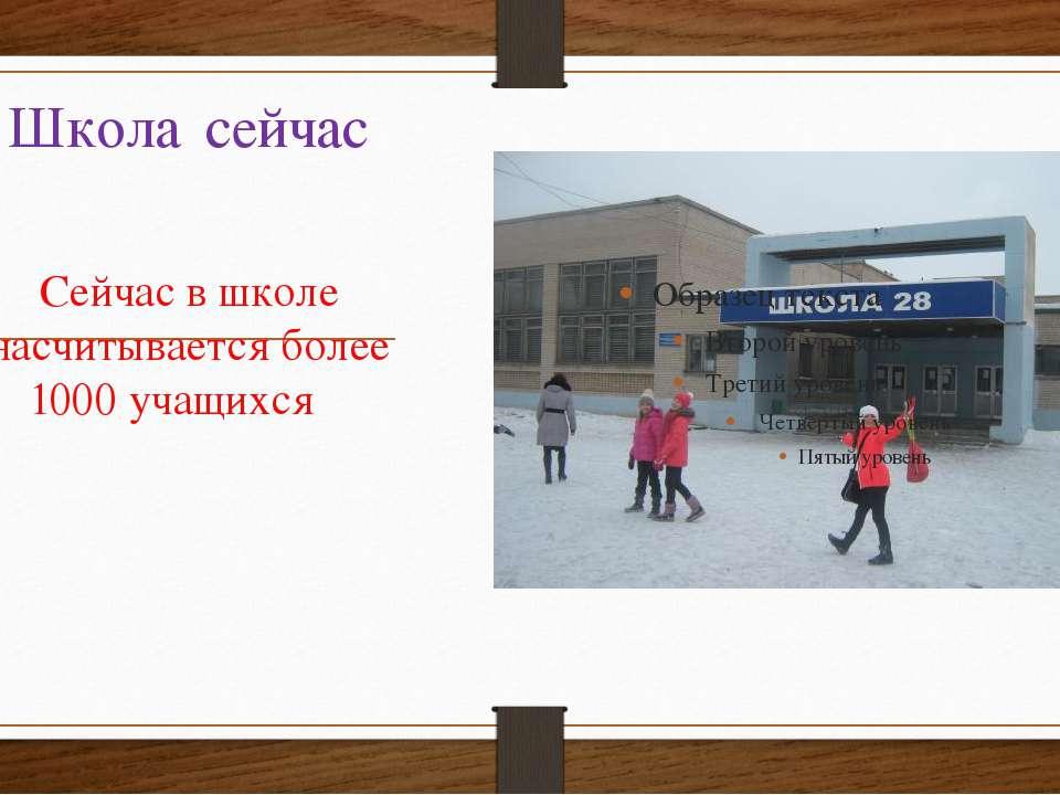 Школа сейчас Сейчас в школе насчитывается более 1000 учащихся