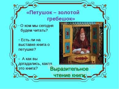 «Петушок – золотой гребешок» О ком мы сегодня будем читать? Есть ли на выстав...