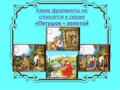Какие фрагменты не относятся к сказке «Петушок – золотой гребешок»