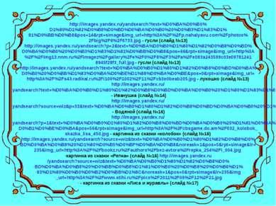 http://images.yandex.ru/yandsearch?text=%D0%BA%D0%B0% D1%80%D1%82%D0%B8%D0%BD...