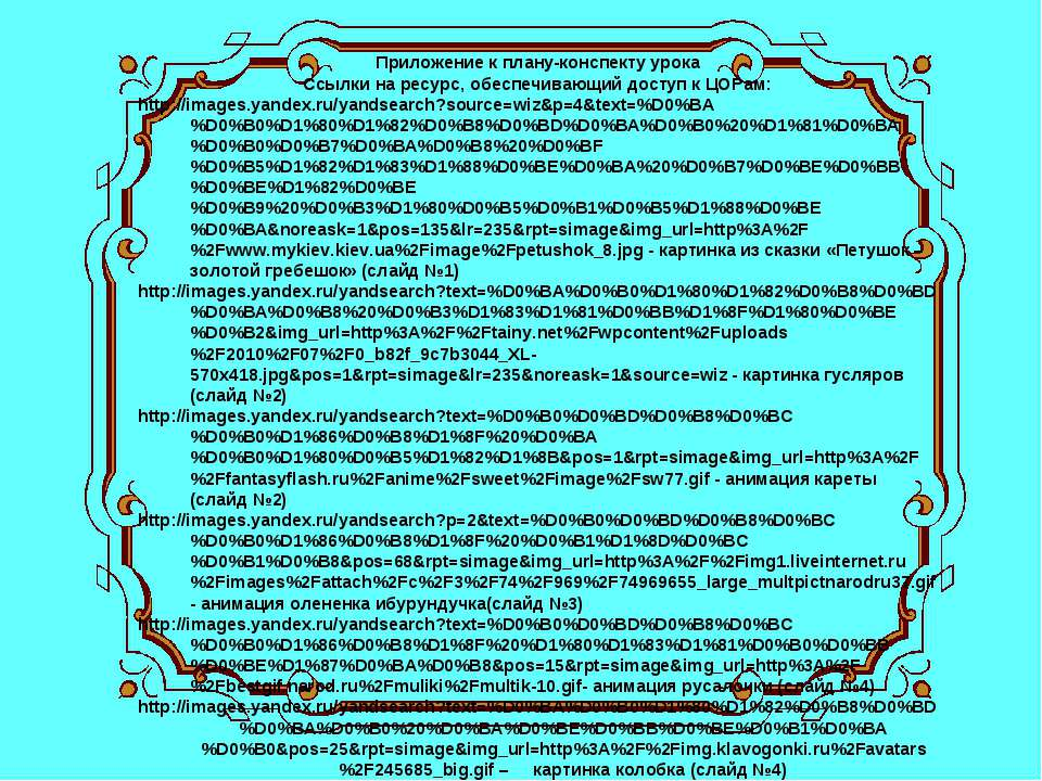Приложение к плану-конспекту урока Ссылки на ресурс, обеспечивающий доступ к ...