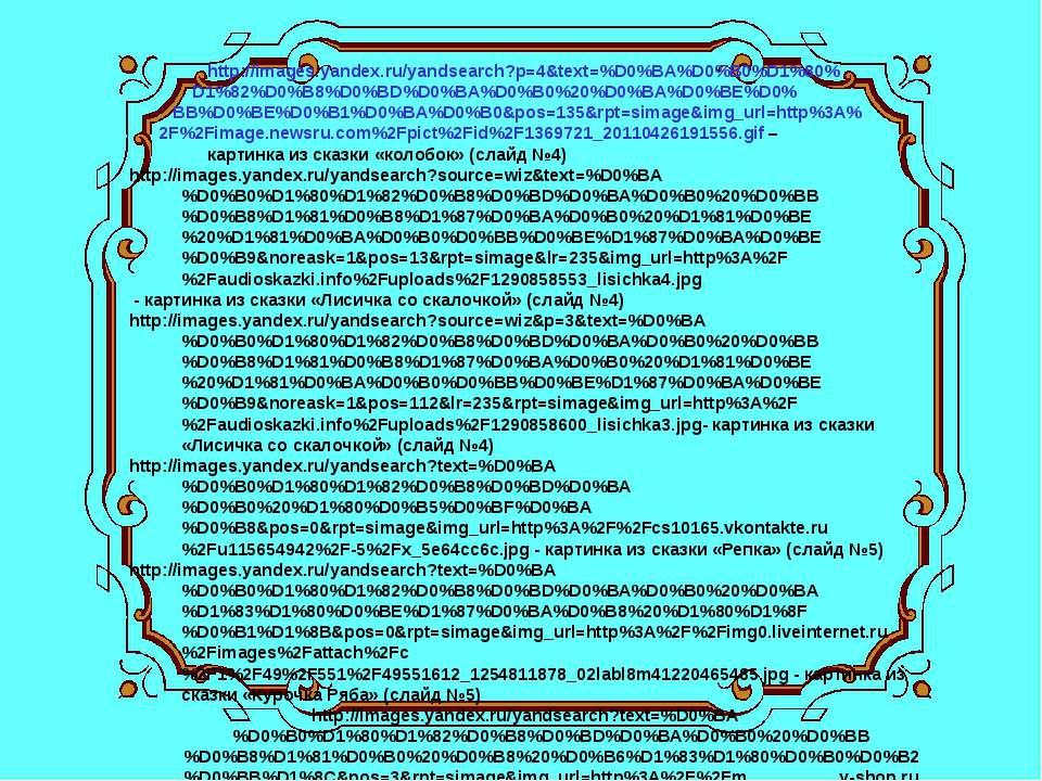 http://images.yandex.ru/yandsearch?p=4&text=%D0%BA%D0%B0%D1%80% D1%82%D0%B8%D...