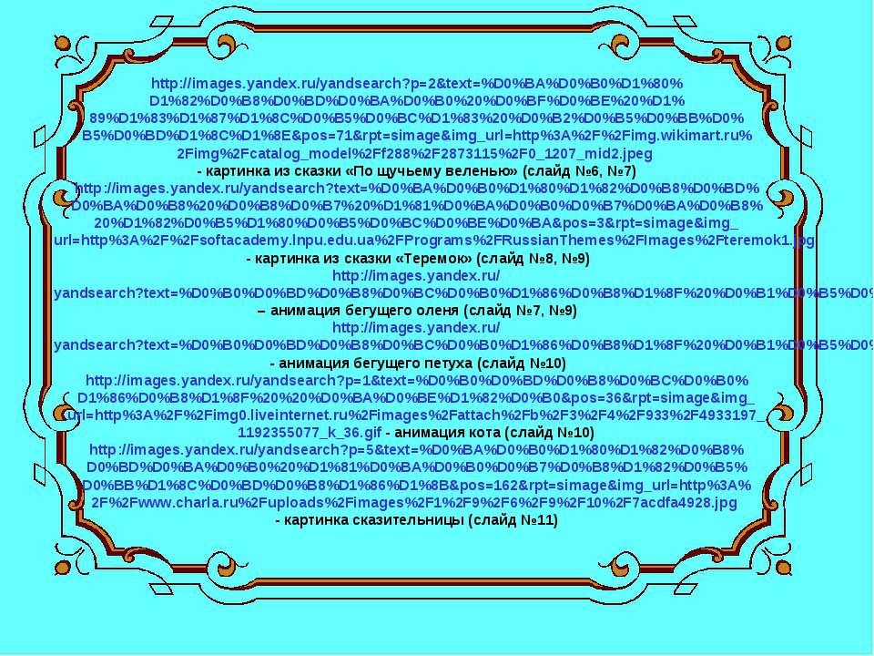 http://images.yandex.ru/yandsearch?p=2&text=%D0%BA%D0%B0%D1%80% D1%82%D0%B8%D...