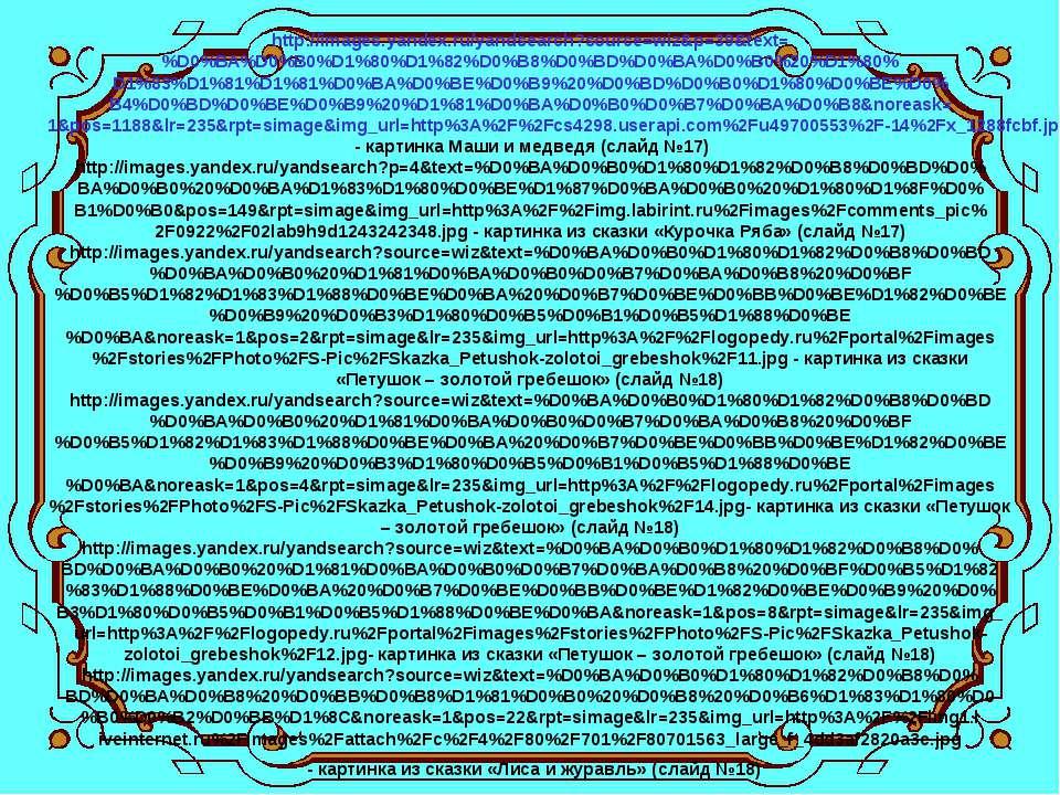 http://images.yandex.ru/yandsearch?source=wiz&p=39&text= %D0%BA%D0%B0%D1%80%D...
