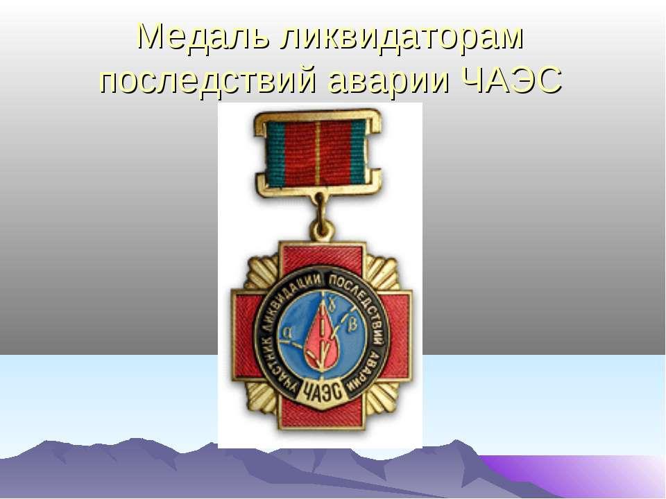 Медаль ликвидаторам последствий аварии ЧАЭС