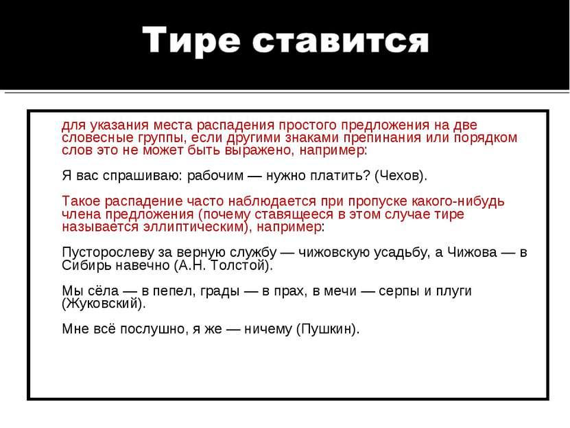 для указания места распадения простого предложения на две словесные группы, е...