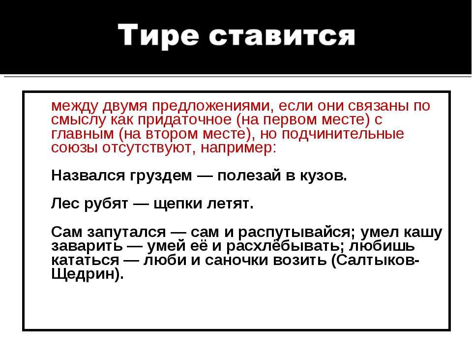 между двумя предложениями, если они связаны по смыслу как придаточное (на пер...