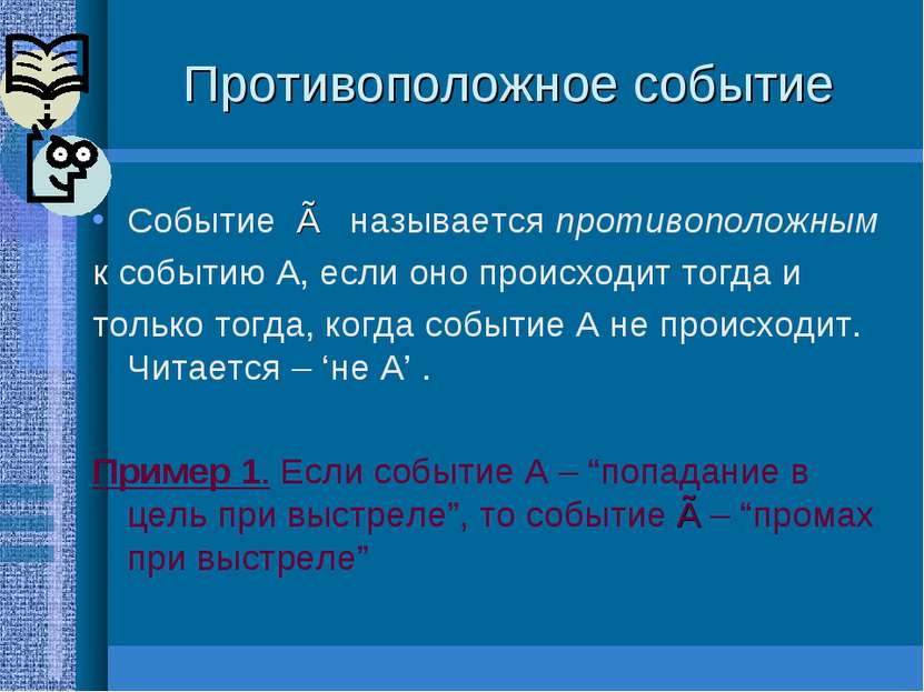 Противоположное событие Событие Ã называется противоположным к событию А, есл...